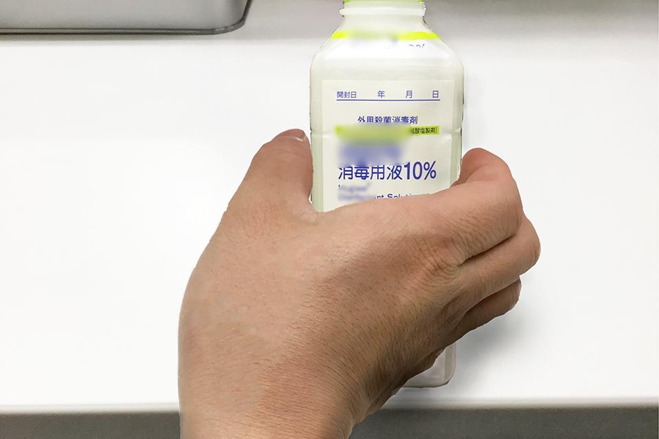 消毒液の交換