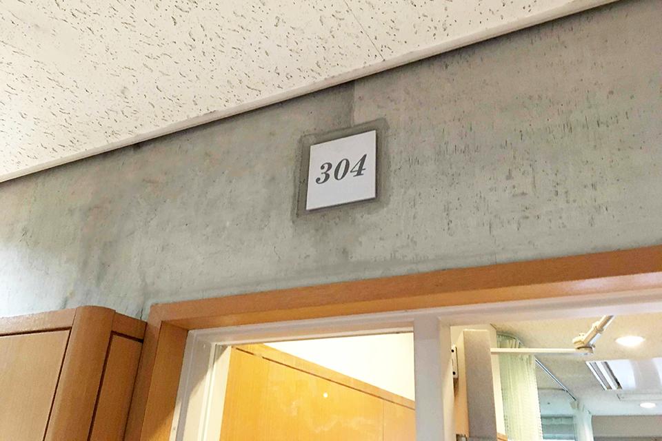 部屋番号における「4」と「9」
