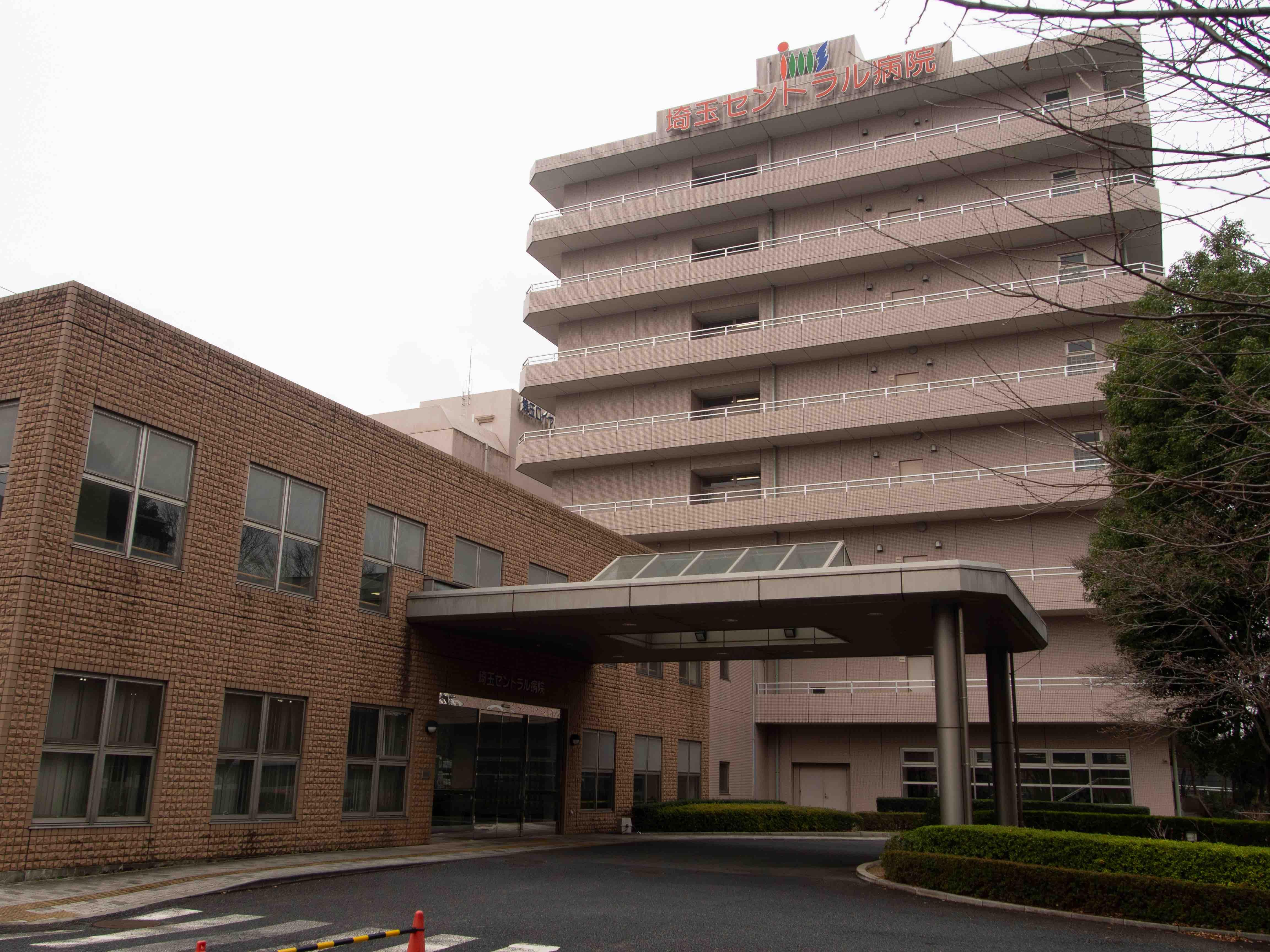 埼玉セントラル病院+看護助手