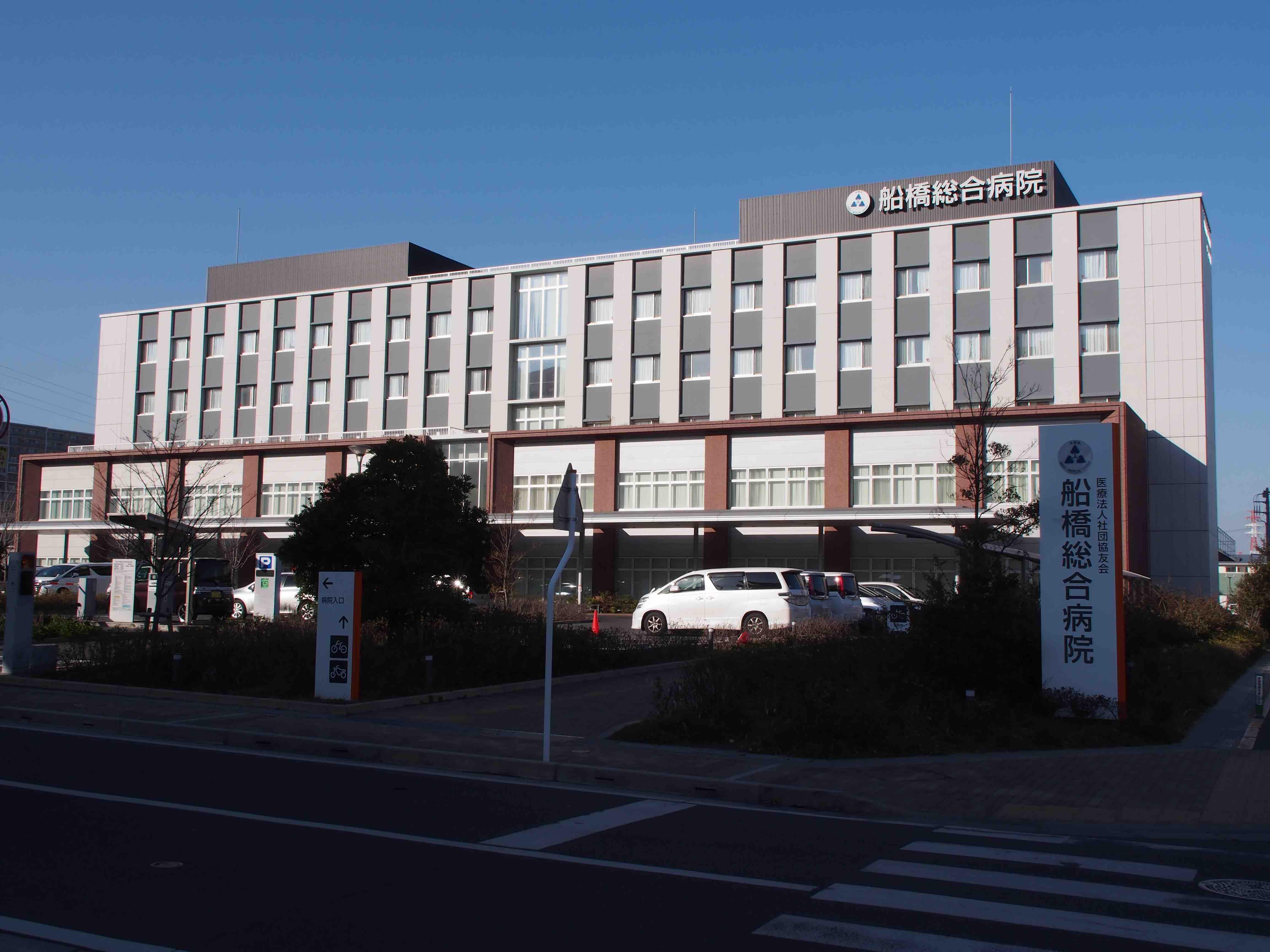 船橋総合病院+看護助手