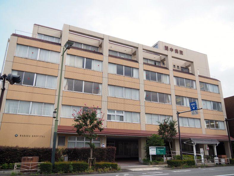 医療法人社団 温知会 間中病院+看護助手
