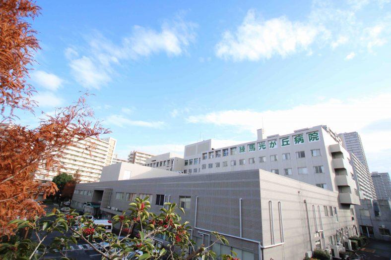 練馬光が丘病院+病棟クラーク