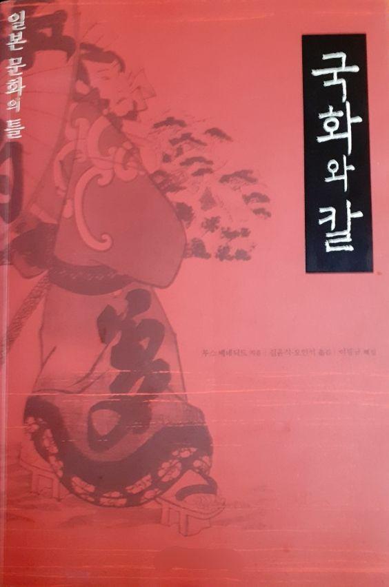 '국화와 칼' 이라는 책 읽어본 적 있습니까 ? /'菊と刀'という本を読んだ事がありますか?