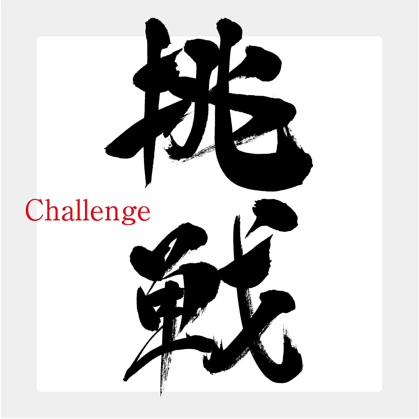 စိန်ခေါ်ခြင်း(Challenge)/チャレンジ