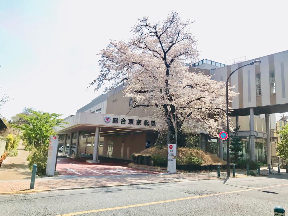 医療法人財団 健貢会 総合東京病院+外来助手