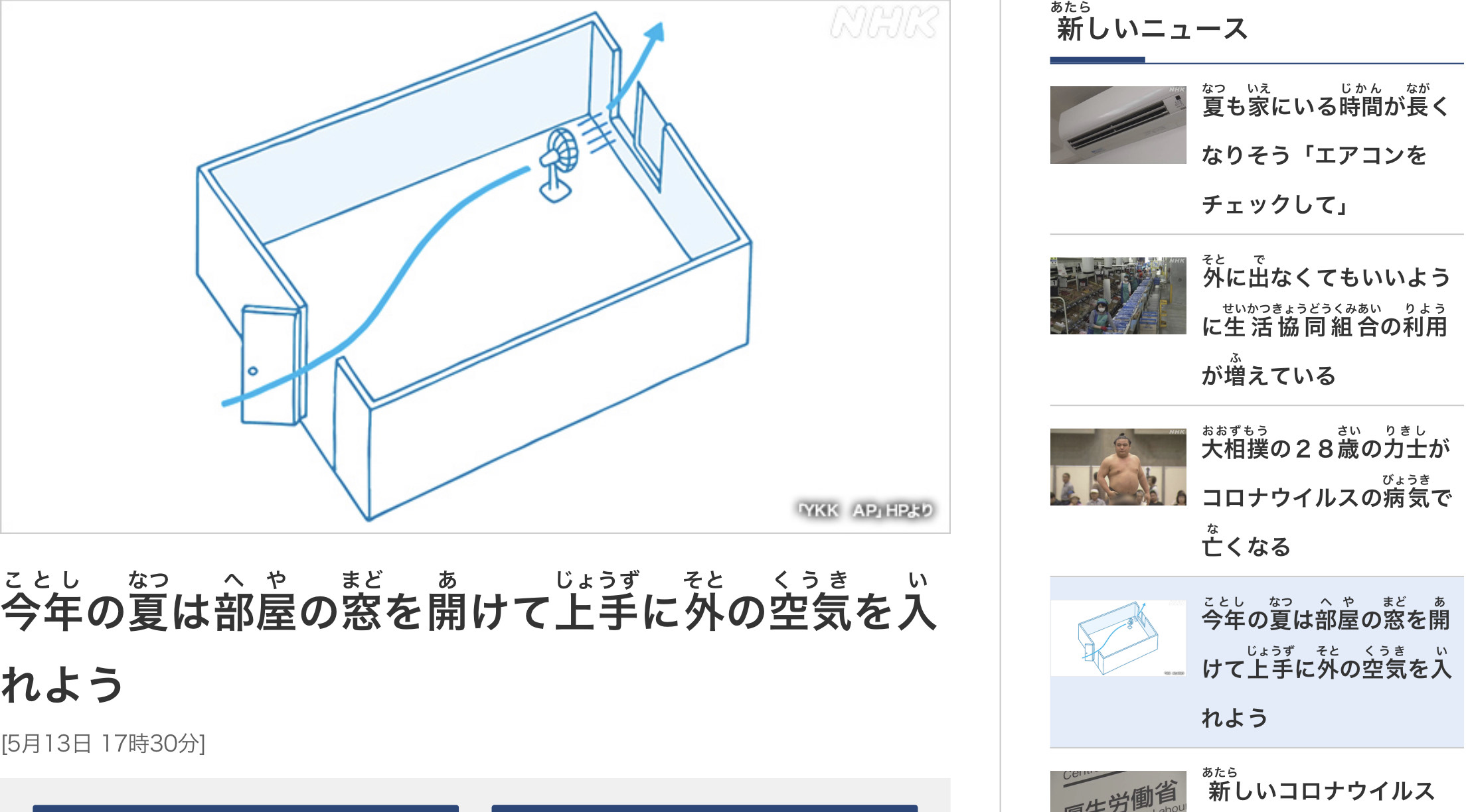 जापानिज भाषामा समाचार /日本語でのニュース