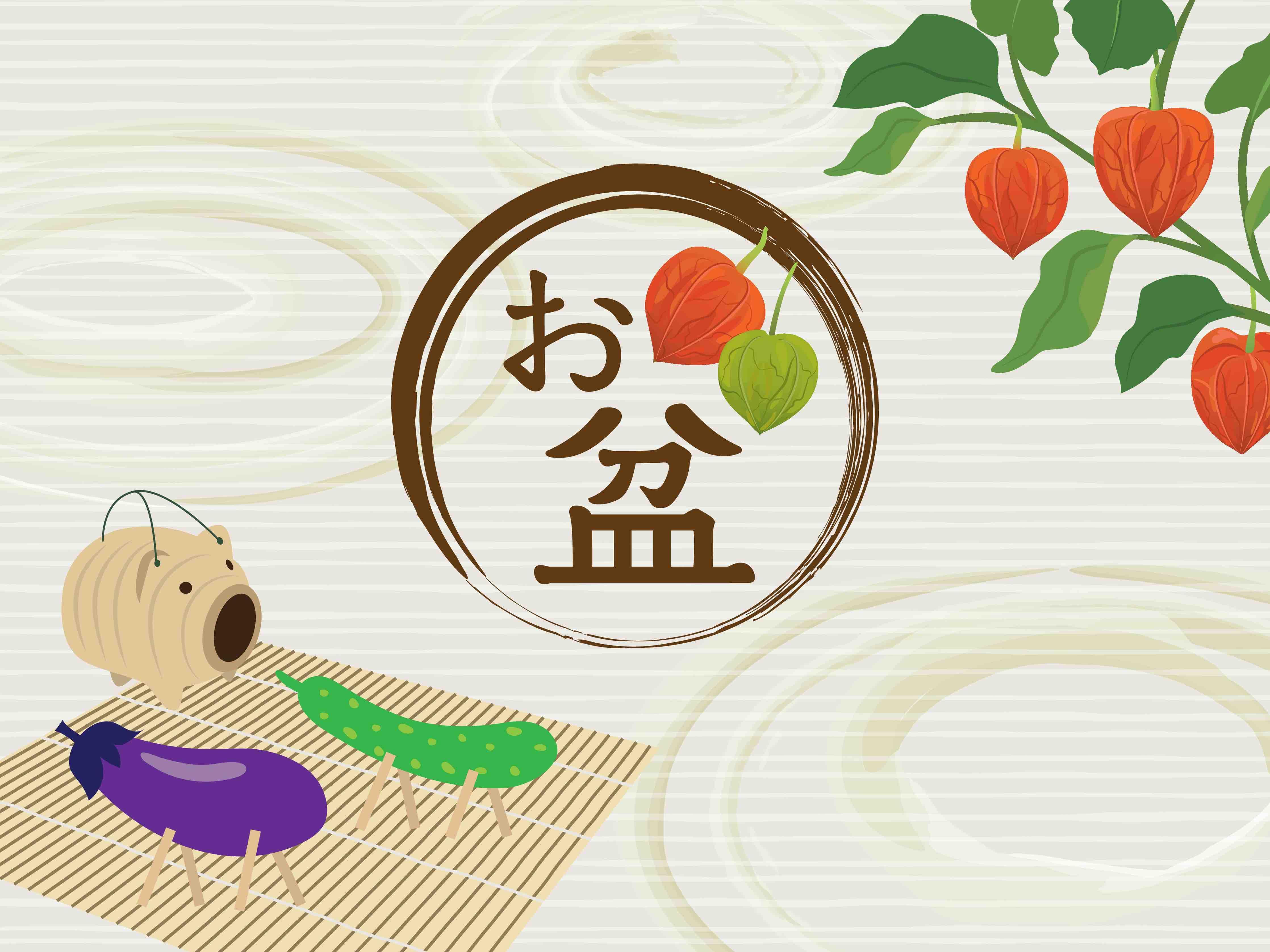 ओबोन/お盆